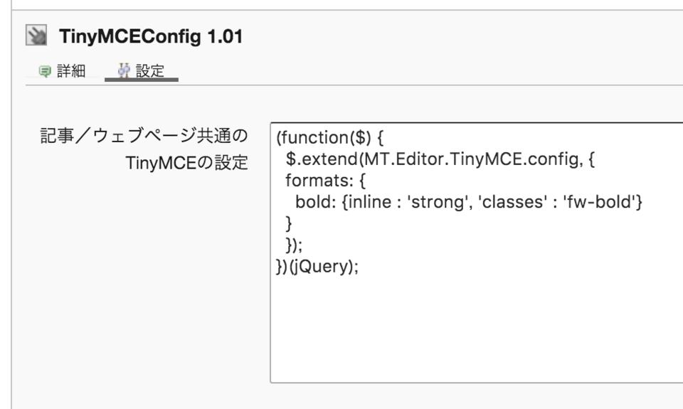 TinyMCEConfigの設定