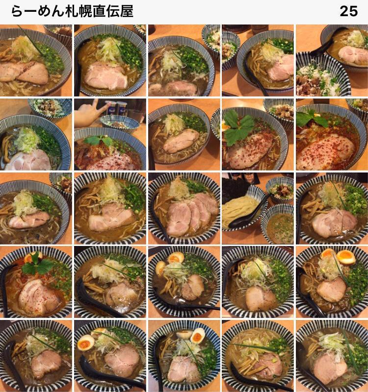 札幌らーめん直伝屋で今年食べたラーメンたち