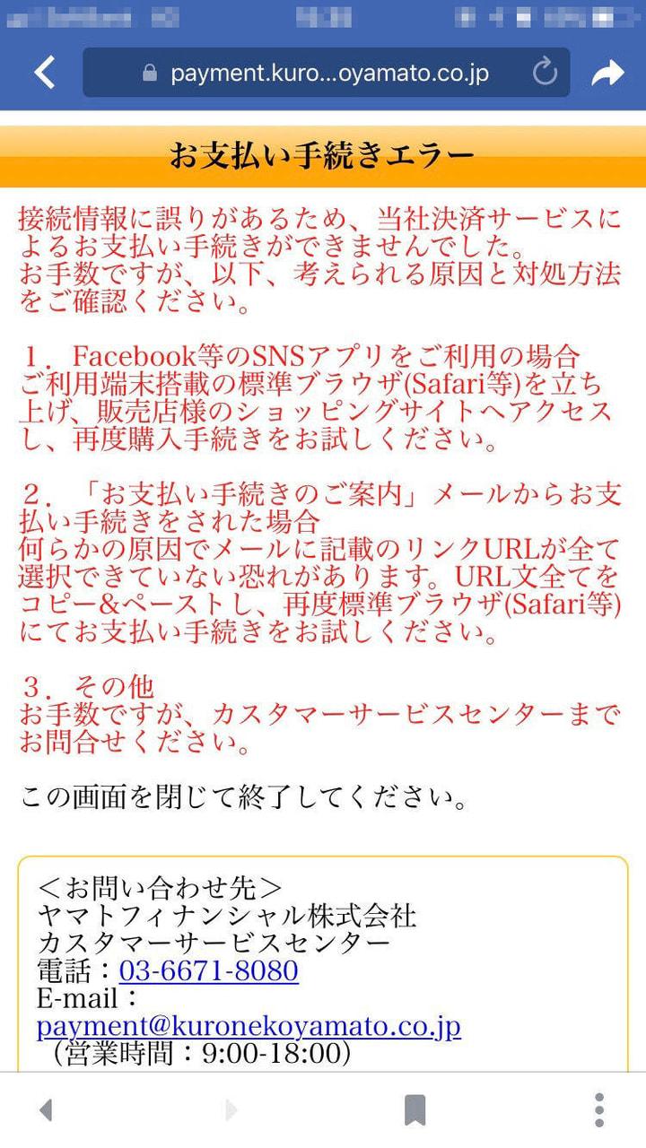 kuroneko_error.jpg